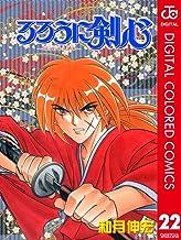 表紙: るろうに剣心―明治剣客浪漫譚― カラー版 22 (ジャンプコミックスDIGITAL)   和月伸宏