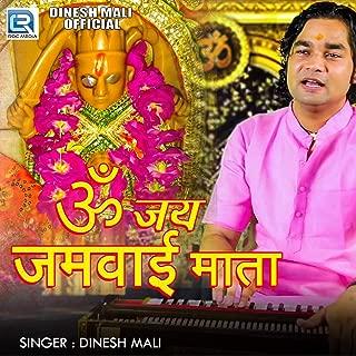 Om Jai Jamwai Mata