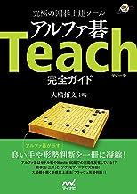 表紙: 究極の囲碁上達ツール アルファ碁Teach完全ガイド (囲碁人ブックス) | 大橋 拓文