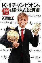 表紙: K-1チャンピオンの億を稼ぐ株式投資術 | 久保優太