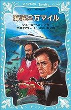 表紙: 海底2万マイル (講談社青い鳥文庫)   J.ベルヌ