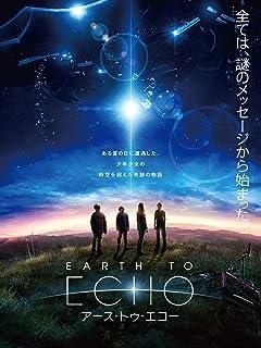 EARTH TO ECHO アース・トゥ・エコー(吹替版)