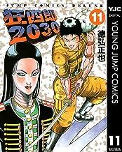 表紙: 狂四郎2030 11 (ヤングジャンプコミックスDIGITAL) | 徳弘正也