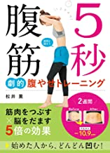 表紙: 5秒腹筋 劇的腹やせトレーニング   松井薫