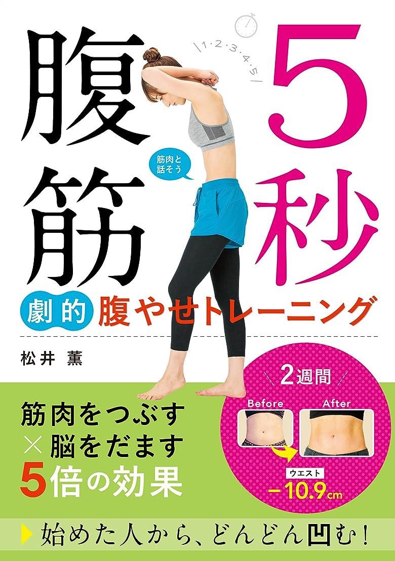 正午収容する法令5秒腹筋 劇的腹やせトレーニング