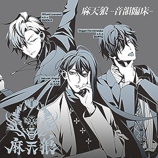 「ヒプノシスマイク -Division Rap Battle-」キャラクターソングCD3「麻天狼-音韻臨床-」 シンジュク・ディビジョン...