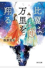 比翼は万里を翔る 金椛国春秋 (角川文庫) Kindle版
