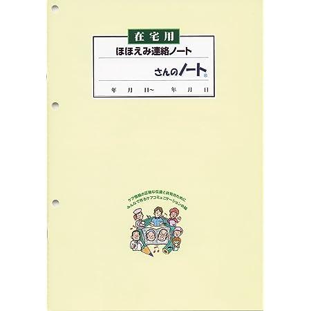 在宅介護「ほほえみ連絡ノート」3冊入り