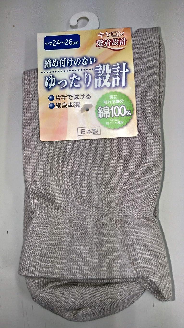 感動する献身生きているキャロン 紳士 靴下 片手ではける ゆったり設計 しめつけない 綿100% カタクラ (ベージュ)