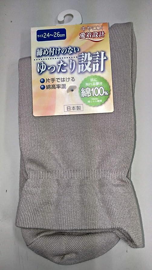 偏心醜い特定のキャロン 紳士 靴下 片手ではける ゆったり設計 しめつけない 綿100% カタクラ (ベージュ)