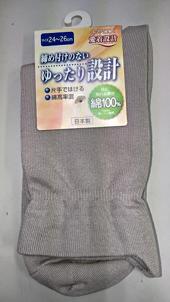 つなぐ消防士パーティションキャロン 紳士 靴下 片手ではける ゆったり設計 しめつけない 綿100% カタクラ (ベージュ)