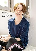 表紙: 高塚智人1stフォトブック たかぴ!!!!!   高塚 智人