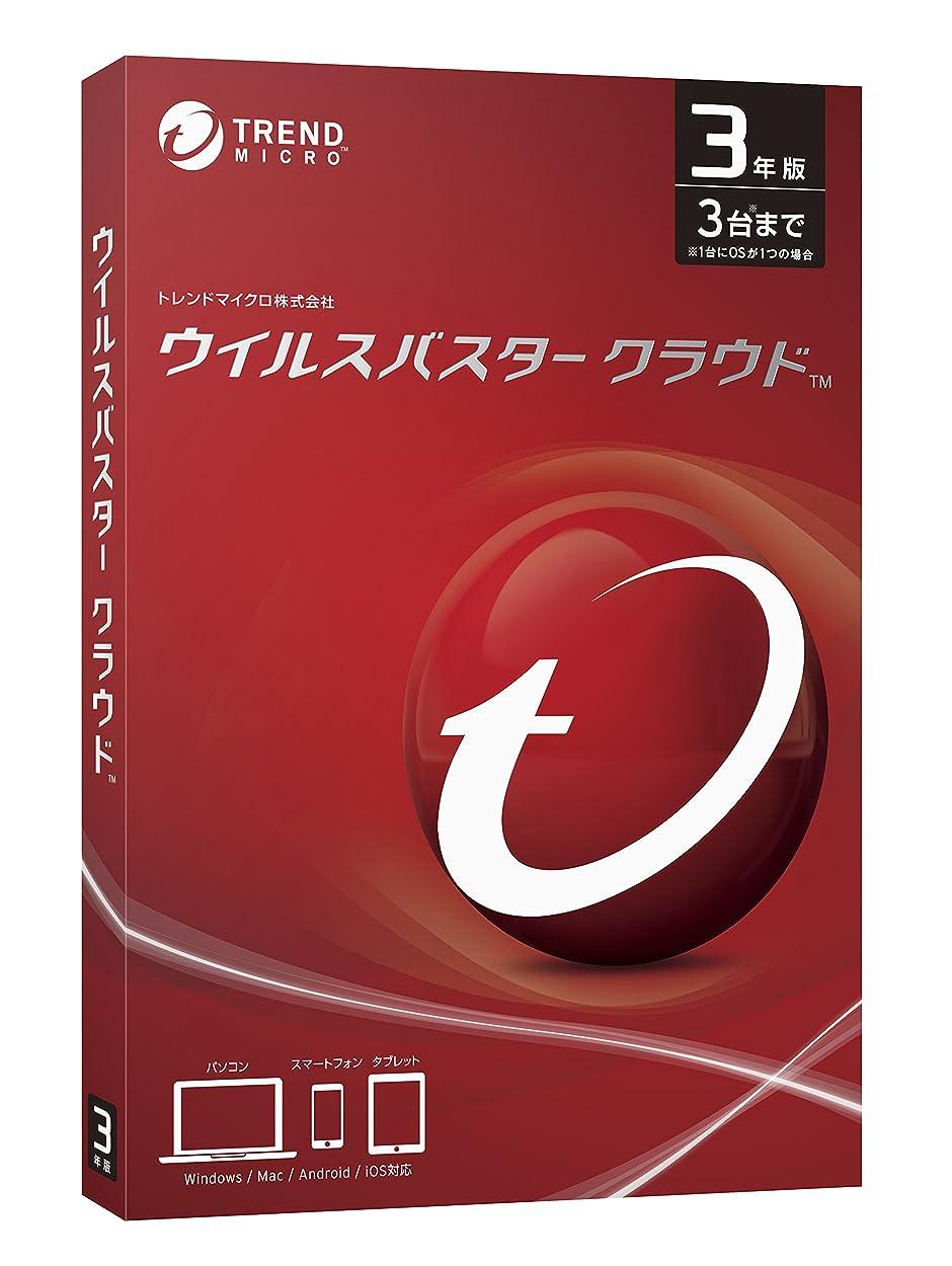 ログ競争日食【旧商品】ウイルスバスター クラウド  3年 3台版    Win/Mac/iOS/Android対応