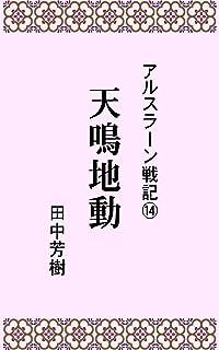 アルスラーン戦記14天鳴地動 (らいとすたっふ文庫)