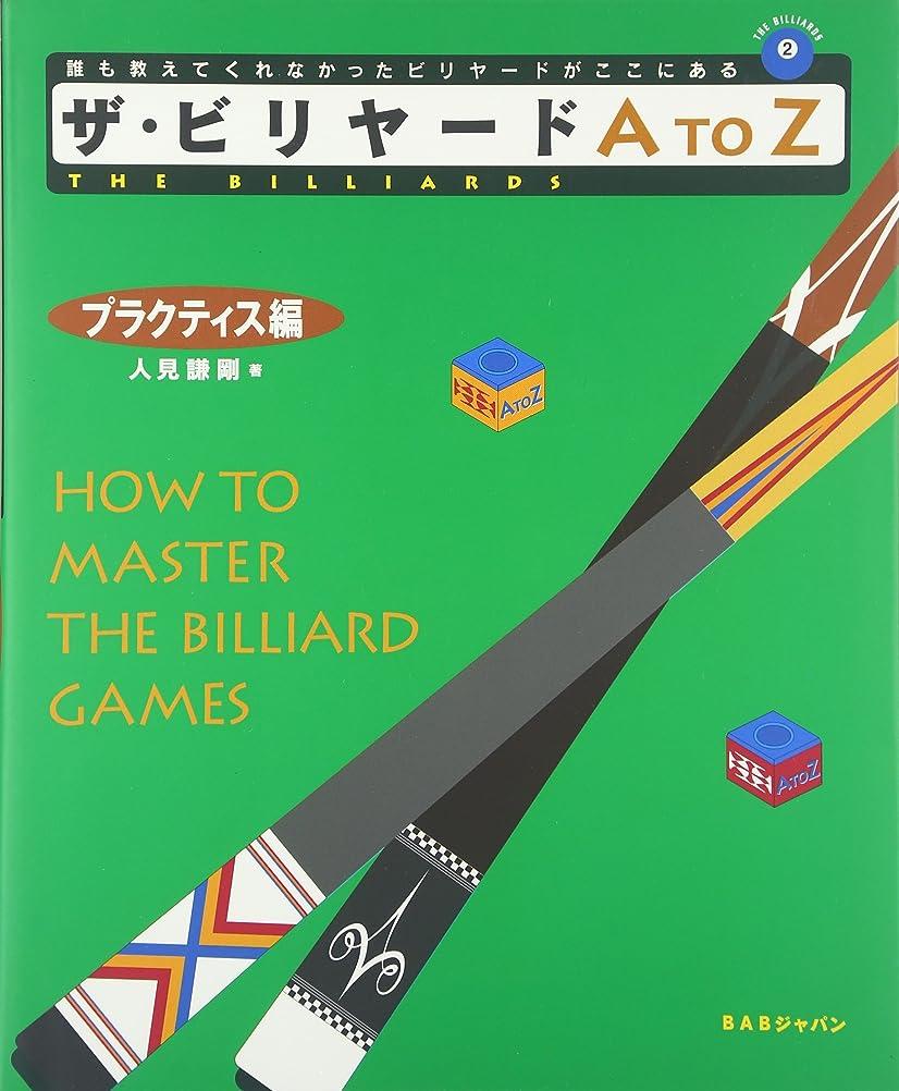 迷惑かまど例外ザ?ビリヤードAtoZ―プラクティス編 (The billiards (2))