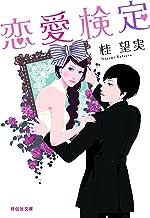 表紙: 恋愛検定 (祥伝社文庫) | 桂望実