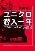 表紙: ユニクロ潜入一年 (文春文庫) | 横田 増生
