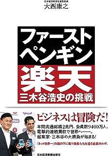 ファースト・ペンギン 楽天・三木谷浩史の挑戦 (日本経済新聞出版)...