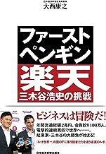 表紙: ファースト・ペンギン 楽天・三木谷浩史の挑戦 (日本経済新聞出版) | 大西康之