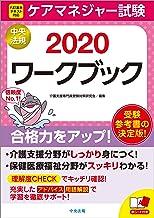 表紙: ケアマネジャー試験ワークブック2020 | 介護支援専門員受験対策研究会