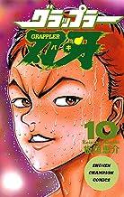 表紙: グラップラー刃牙 10 (少年チャンピオン・コミックス) | 板垣恵介