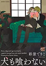 表紙: 犬も喰わない (バンブーコミックス 麗人セレクション) | 彩景でりこ