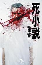 表紙: 死小説   福澤徹三