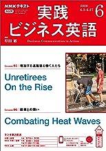 表紙: NHKラジオ 実践ビジネス英語 2020年 6月号 [雑誌] (NHKテキスト) | NHK出版 日本放送協会