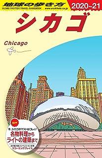 B11 地球の歩き方 シカゴ 2020~2021