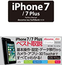 表紙: IPhone 7/7 Plus Perfect Manual docomo/au/SoftBank対応版 | 村上 弘子