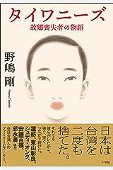 タイワニーズ 故郷喪失者の物語 Kindle版