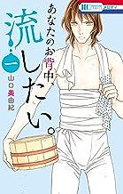 表紙: あなたのお背中、流したい。 1 (花とゆめコミックス) | 山口美由紀