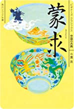 表紙: 蒙求 ビギナーズ・クラシックス 中国の古典 (角川ソフィア文庫) | 今鷹 真
