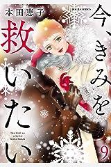 今、きみを救いたい : 9 (ジュールコミックス) Kindle版
