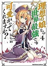 理想の娘なら世界最強でも可愛がってくれますか? (4) (角川コミックス・エース)
