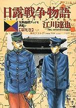 表紙: 日露戦争物語(9) (ビッグコミックス) | 江川達也