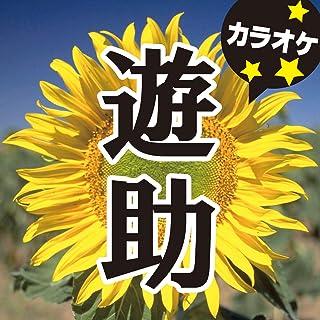 ひまわり オリジナルアーティスト:遊助(カラオケ)