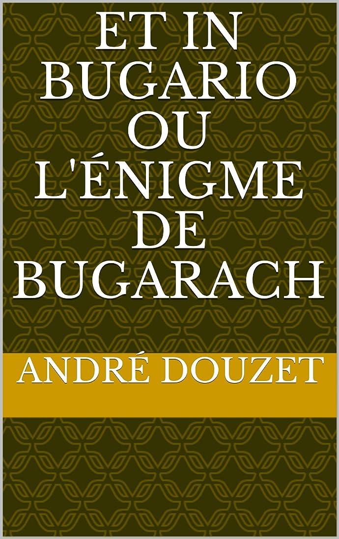 謎めいたやさしく前者Et in Bugario ou l'énigme de Bugarach (French Edition)