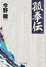 表紙: 孤拳伝(一) 新装版 (中公文庫) | 今野敏