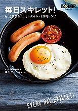 表紙: 毎日スキレット!もっと簡単&おいしいスキレット活用レシピ | 岸田夕子(勇気凛りん)