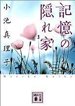 表紙: 記憶の隠れ家 (講談社文庫)   小池真理子
