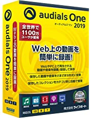 Audials One 2019