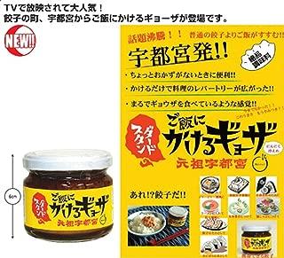 元祖宇都宮 ご飯にかけるギョウザ  110g×10瓶入り 【餃子 ギョーザ ぎょーざ ぎょうざ】