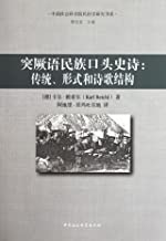 Verbal History of Turkic tradition, forms and structure of poems (Chinese Edition)