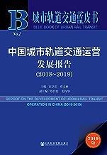中国城市轨道交通运营发展报告(2018~2019) (城市轨道交通蓝皮书)