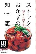 表紙: LEE CREATIVE KITCHEN Portable ストックおかずの知恵 (集英社女性誌eBOOKS) | 夏梅美智子