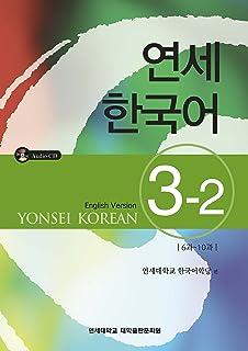 Yonsei Korean 3-2 (ENGLISH VERSION) (Korean Edition) (Korean and English Edition)