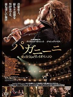 パガニーニ 愛と狂気のヴァイオリニスト(字幕版)