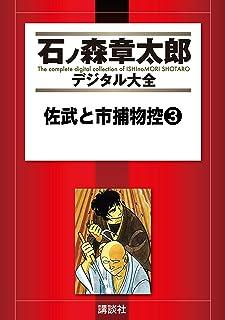 佐武と市捕物控(3) (石ノ森章太郎デジタル大全)
