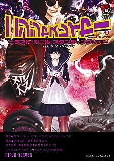 ニンジャスレイヤー(2) ~ラスト・ガール・スタンディング(イチ)~ (角川コミックス・エース)